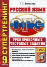 ОГЭ 2015. Русский язык. Тренировочные тестовые задания