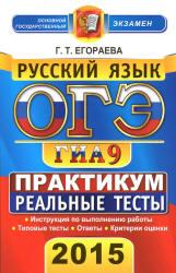 ОГЭ 2015. Русский язык. Практикум по выполнению типовых тестовых заданий