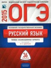 ОГЭ 2015. Русский язык. Типовые экзаменационные варианты: 36 вариантов