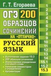 ОГЭ. Русский язык. Задание 15.3. 200 образцов сочинений на 'отлично'