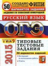 ОГЭ 2015. Русский язык. 50 вариантов типовых тестовых заданий