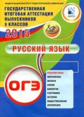 ОГЭ 2015. Русский язык