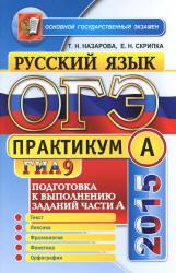 ОГЭ 2015. Русский язык. Практикум. Подготовка к выполнению заданий части А