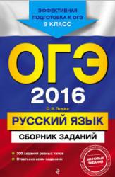 ОГЭ 2016. Русский язык. Сборник заданий