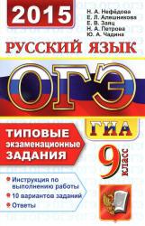 ОГЭ 2015. Русский язык. Типовые экзаменационные задания