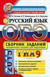 ОГЭ 2015. Русский язык. Сборник заданий