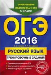 ОГЭ 2016. Русский язык. Тренировочные задания