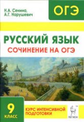 Русский язык. Сочинение на ОГЭ: курс интенсивной подготовки