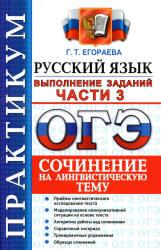 ОГЭ 2016. Практикум по русскому языку. Выполнение заданий части 3. Сочинение на лингвистическую тему
