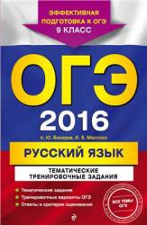 ОГЭ 2016. Русский язык. Тематические тренировочные задания