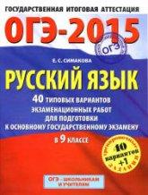 ОГЭ-2015. Русский язык. 40 типовых вариантов экзаменационных работ