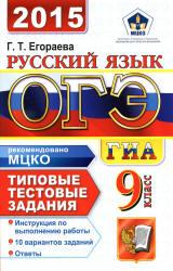 ОГЭ 2015. Русский язык. Типовые тестовые задания